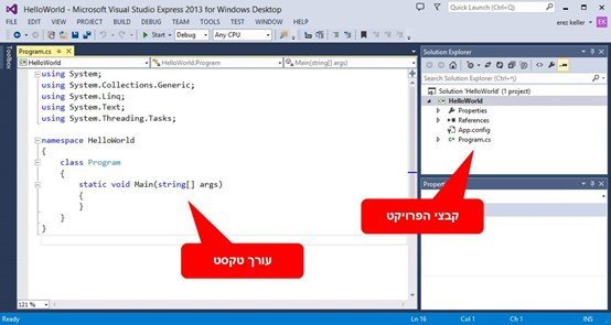 Visual Studio -Text  Editor
